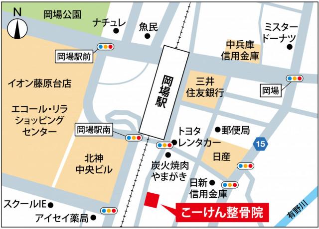 岡場駅からこーけん整骨院までの地図
