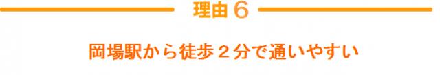 理由6:岡場駅から徒歩2分で通いやすい