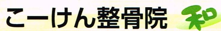 岡場駅徒歩2分の整骨院【こーけん整骨院】|慢性腰痛専門